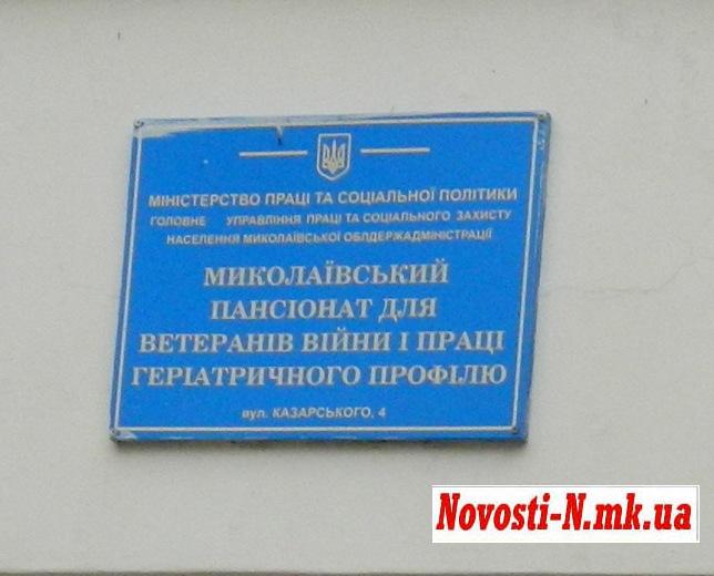 Николаевский дом для престарелых дом для ветеранов престарелых и инвалидов 1