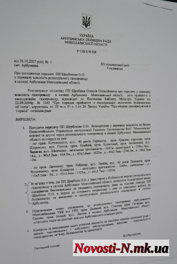 Образец согласие на врезку в частный газопровод