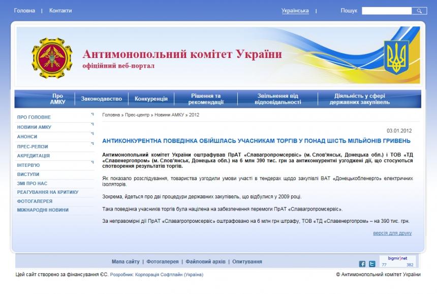 Новости россии и украины