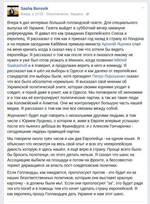 знакомство на я газете в украине