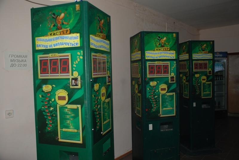 выемка игровых автоматов в юао