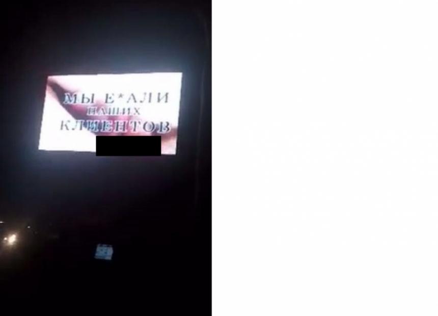 На экране показывали порнуху
