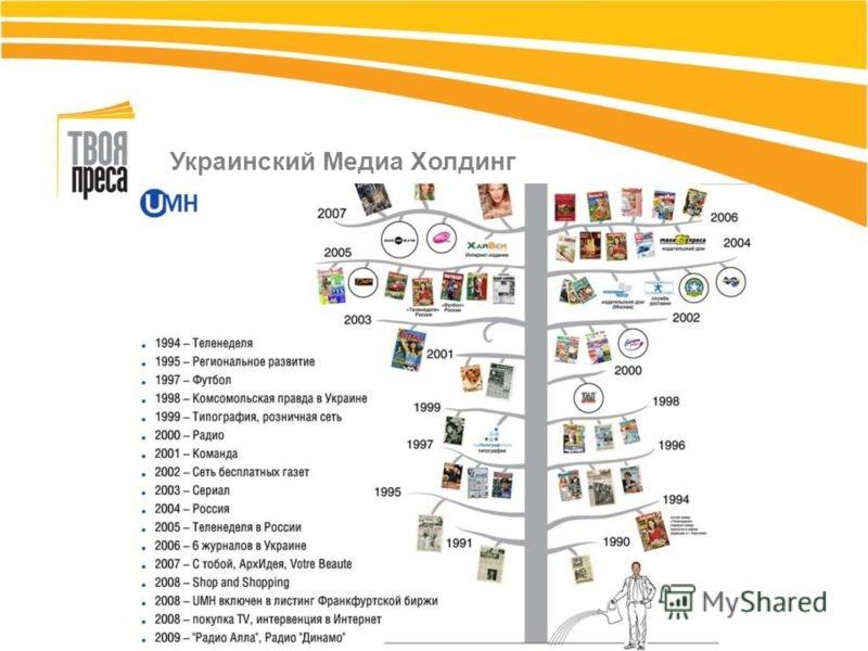 Суд вУкраинском государстве арестовал активы медиахолдинга беглого олигарха Курченко