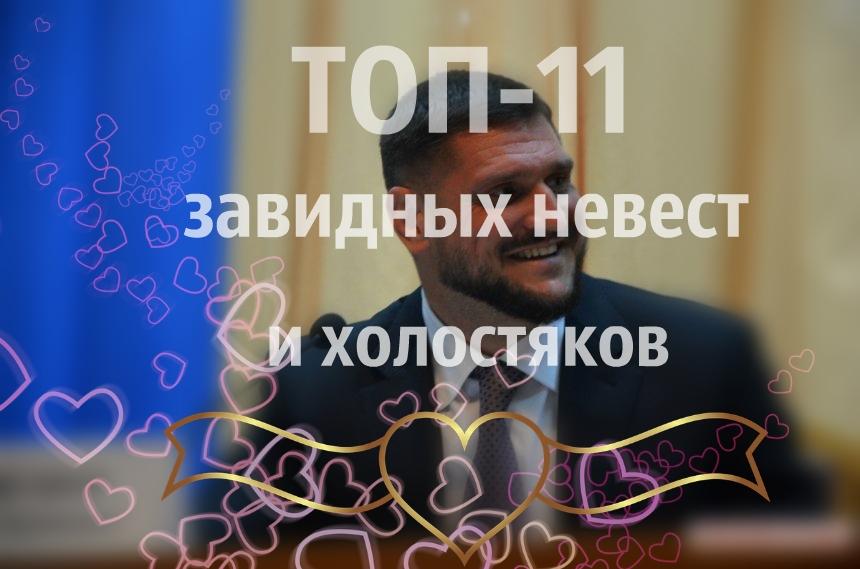 ТОП-11 завидных женихов и невест Николаевщины