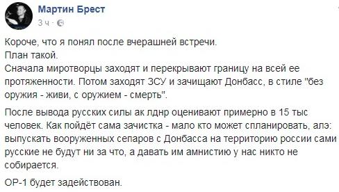 «Иэто неслучайно»: Луценко подтвердил задержание переговорщика Рубана вАТО