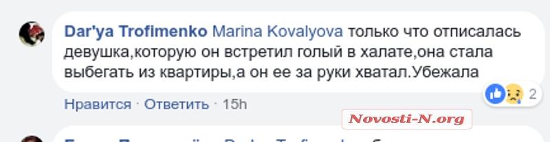 zhenu-povez-massazhistu-ey-ponravilas
