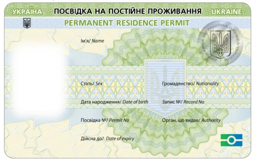 Вид нажительство вУкраине будет выдаваться вформе ID-карты