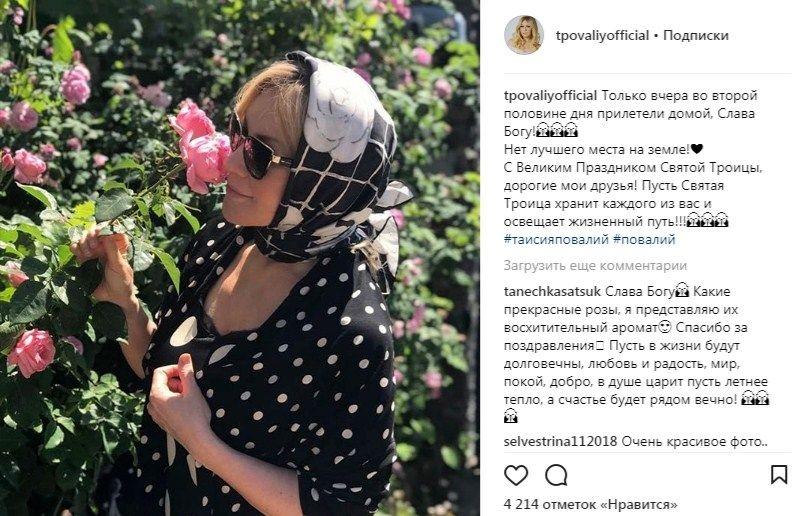Бежавшая вРоссию Повалий вернулась вКиев