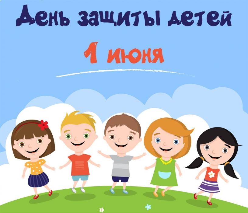 1 июня - День защиты детей. История 86
