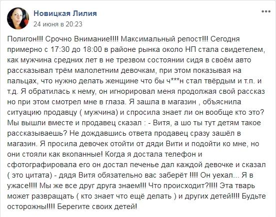 В Витовском районе педофил рассказывал детям, как возбуждать мужчин