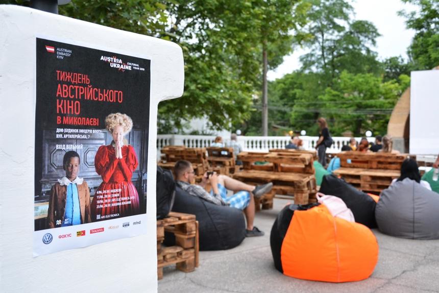ВНиколаеве стартовал фестиваль австрийского кино на летней площадке в ДОФе