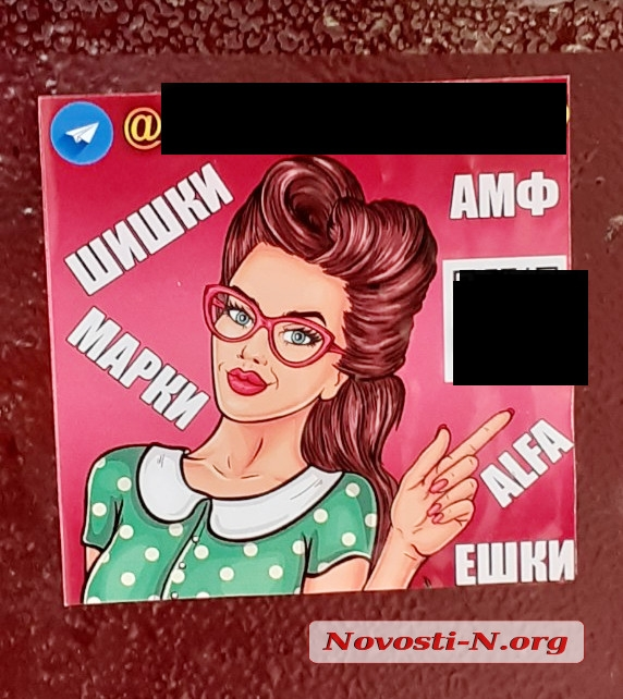 В Николаеве набирает обороты печатная реклама наркотиков — листовками обклеивают подъезды
