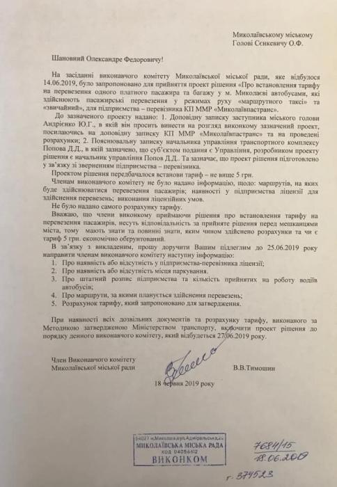 Тимошин потребовал от мэра решить вопрос перевозки николаевцев на новеньких автобусах