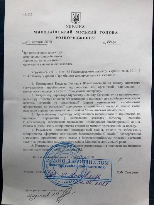 Мэр Сенкевич без конкурса назначил нового директора КОПа