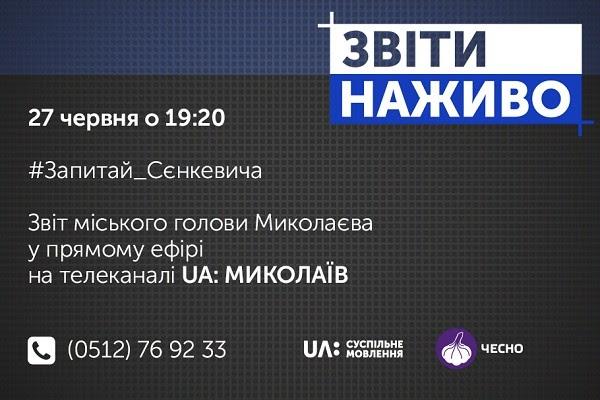 «Звіти наживо»: отчет мэра Николаева Сенкевича вместо прямого эфира записали заранее