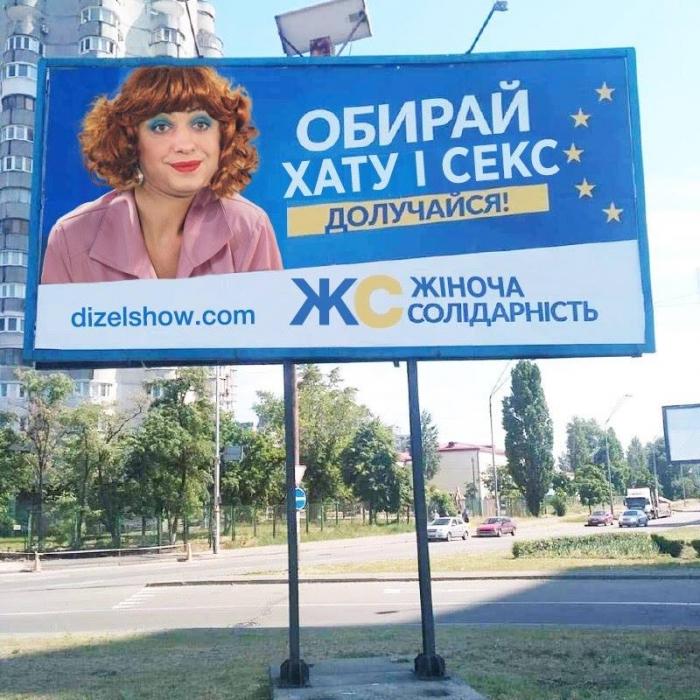 «Обирай хату і секс»: николаевские дизеля высмеяли политические билборды. ФОТО