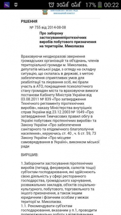 Жительница Николаева вызвала полицию из-за фейерверка в центре города