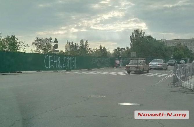 «Сеня дятел»: в Николаеве неизвестные исписали забор вокруг Соборной площади