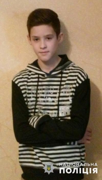 В Николаеве разыскивают пропавшего без вести подростка