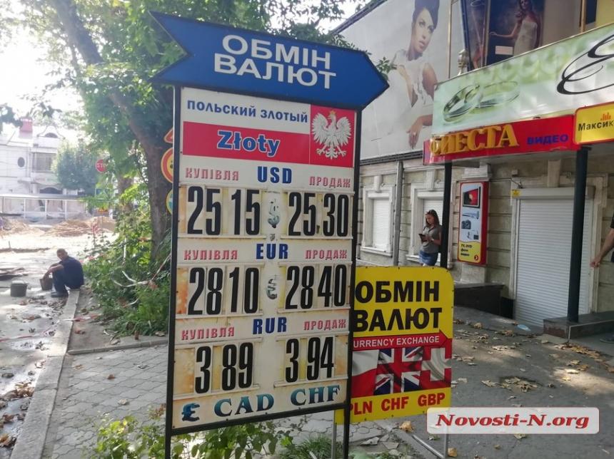 В Николаеве резко упал курс доллара