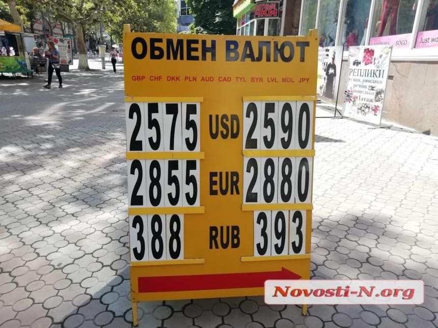 Доллар и евро в Николаеве снова начали дорожать