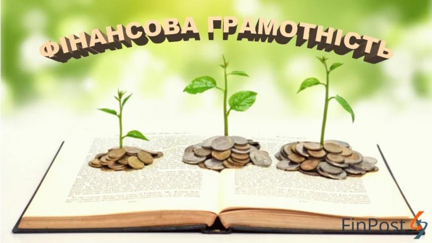В Украине школьников будут учить финансовой грамотности