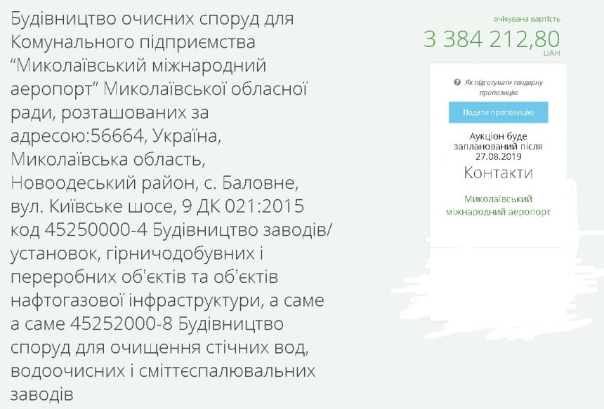 В Николаевском аэропорту построят очистные сооружения за 3,3 млн грн: первые торги провалились