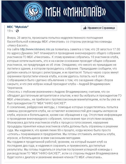 В МБК «Николаев» заявили о рейдерском захвате клуба