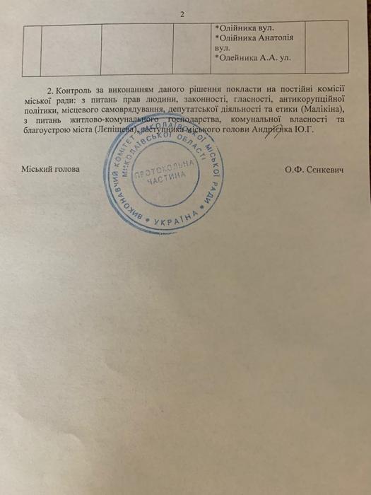 В Николаеве улице Олейника вернули название Парковая