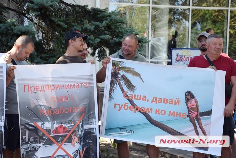 В Николаеве активисты под Домом творчества протестовали против нового губернатора