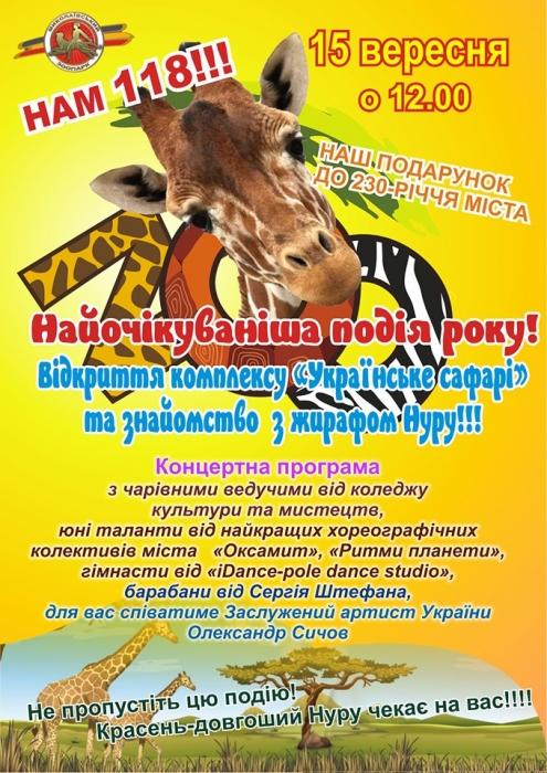 Николаевцев приглашают познакомиться с жирафом Нуру