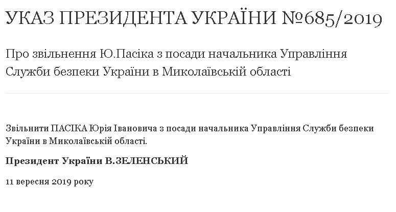 Зеленский уволил главу СБУ в Николаевской области Пасика и назначил нового