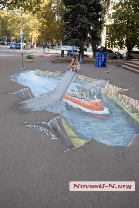 В Николаеве торжественно открыли первый в городе 3D рисунок на асфальте
