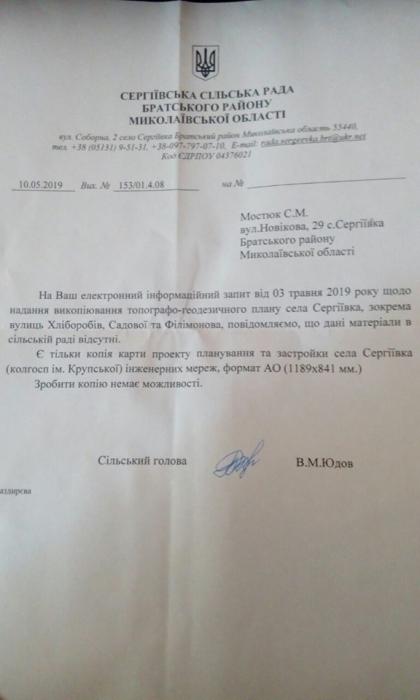 На Николаевщине зять депутата сельсовета присвоил пол улицы