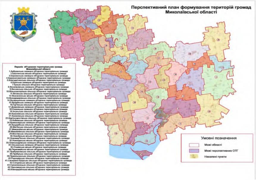 В Николаеве созывают внеочередную сессию облсовета: рассмотрят вопрос укрупнения городов