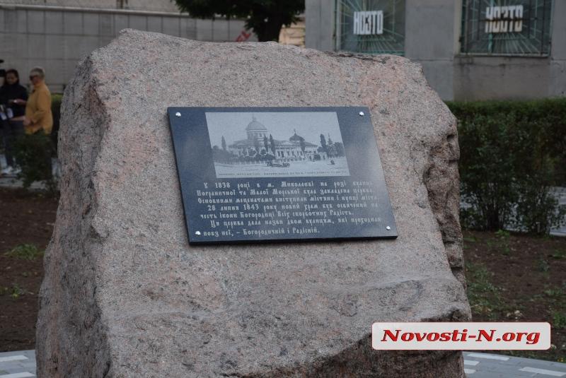 Песни и слова благодарности - в Николаеве прошло открытие сквера «Тесми»
