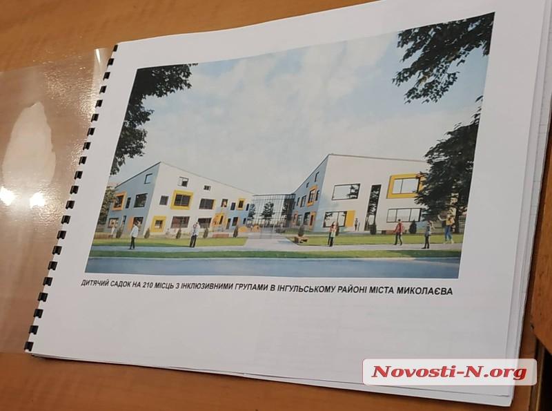 В Николаеве снесут детский сад и пристройку к 22 школе - они не подлежат реконструкции