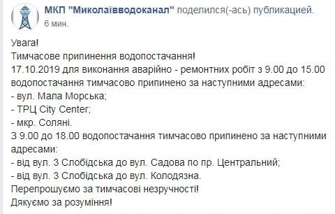 Центр Николаева на день останется без воды