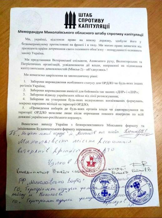 Националисты Николаева объединились в Штаб сопротивления капитуляции