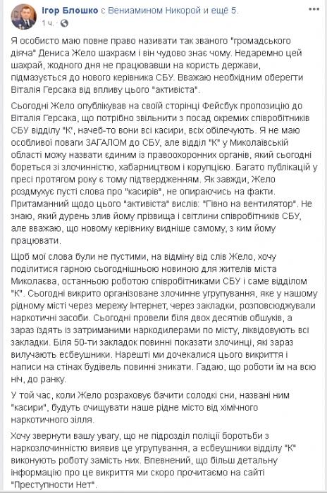Экс-подполковник милиции вступился за коллег из СБУ и назвал николаевского активиста «мошенником»