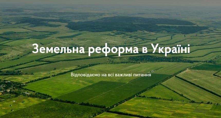 Власти Украины запустили сайт о земельной реформе в стране
