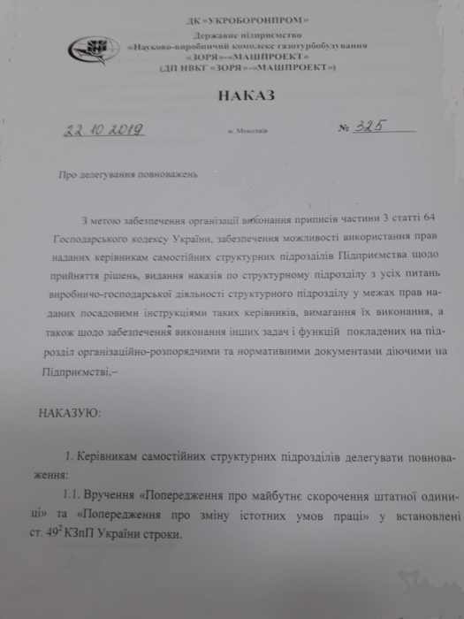 На николаевском заводе «Зоря»-«Машпроект» готовятся к массовому сокращению