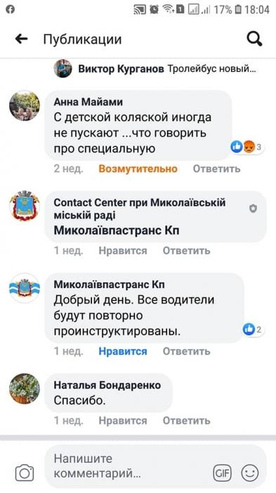 В Николаеве в новых автобусах не могут ездить колясочники: у водителей нет ключей от пандусов