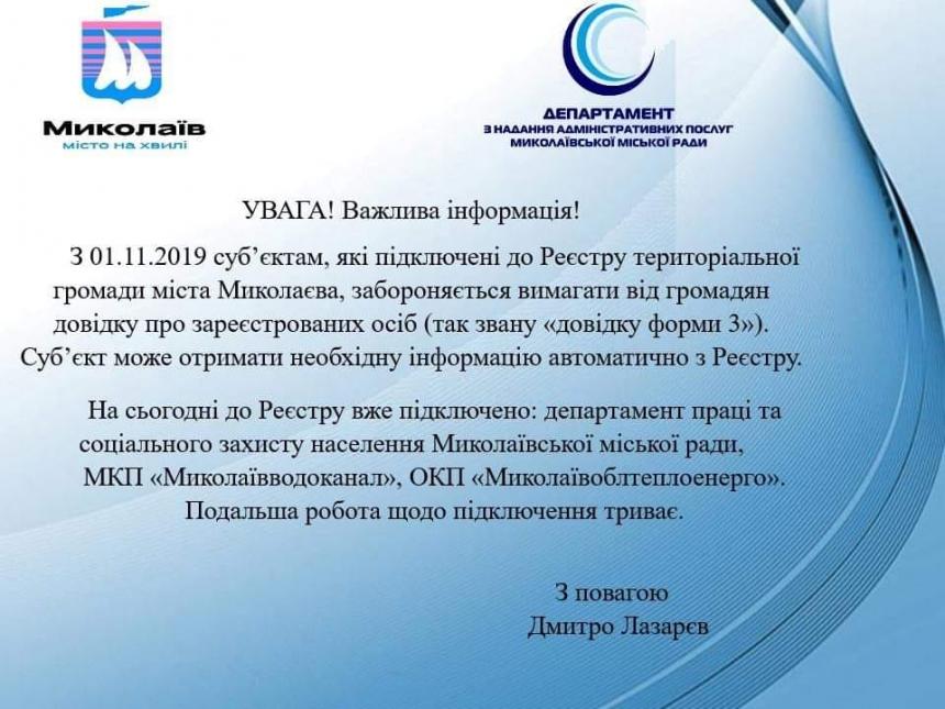 В некоторых учреждениях Николаева больше не будут требовать справку о составе семьи