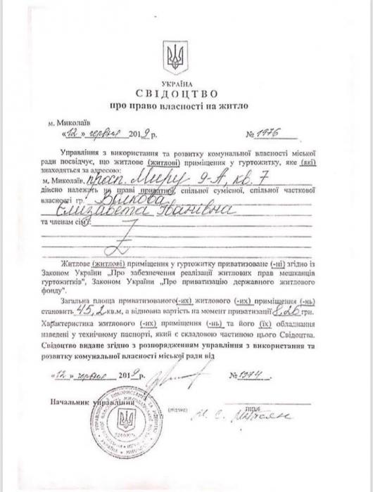 В Николаеве мошенник получил квартиру, подделав подпись чиновника