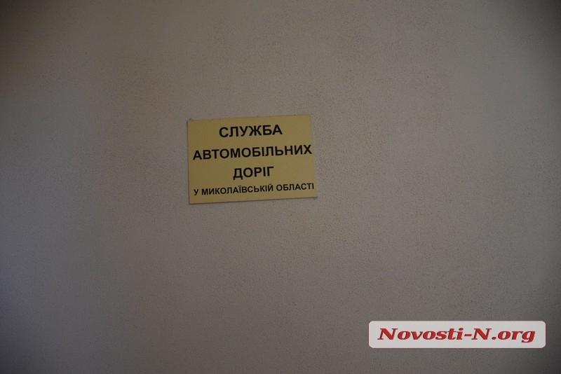 В здании Николаевской службы автомобильных дорог и облавтодора проходят обыски
