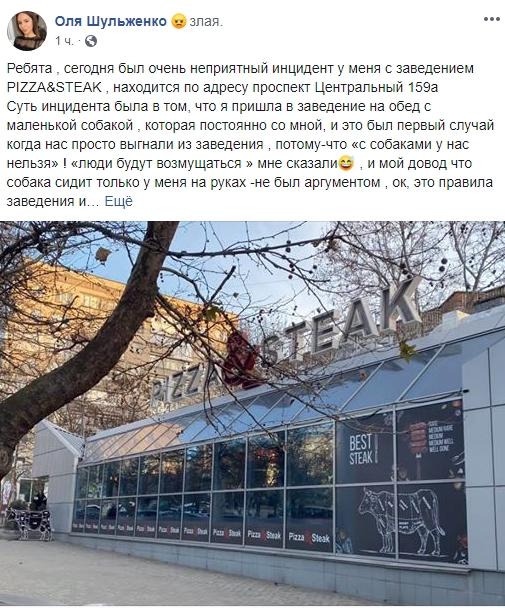 В Николаеве жену губернатора возмутило, что ее не пустили в заведение общепита с собачкой