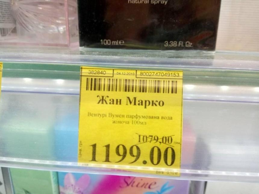 «Маркетинг по-николаевски»: в магазине на ул. Соборной «по акции» повысили цены