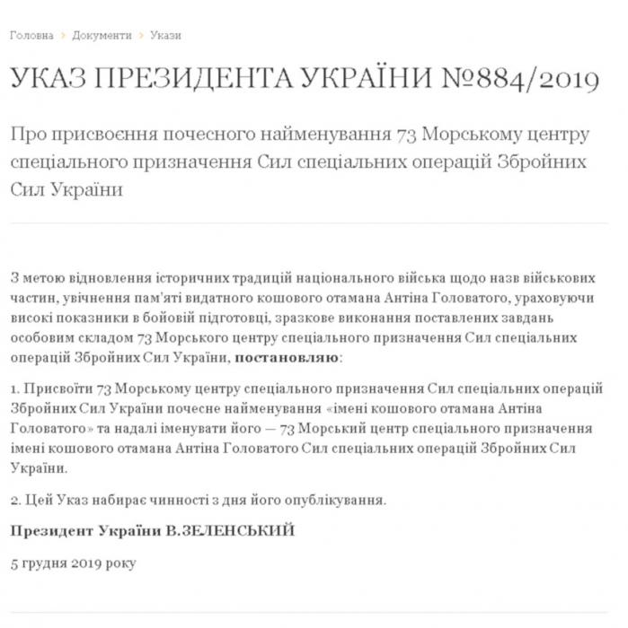 Морскому центру спецназа в Очакове присвоили имя кошевого атамана Антина Головатого