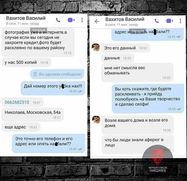 В Николаеве коллекторы угрожают поручителю, который виделся с должником 8 лет назад
